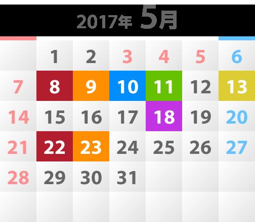 2017年5月教室開催カレンダー