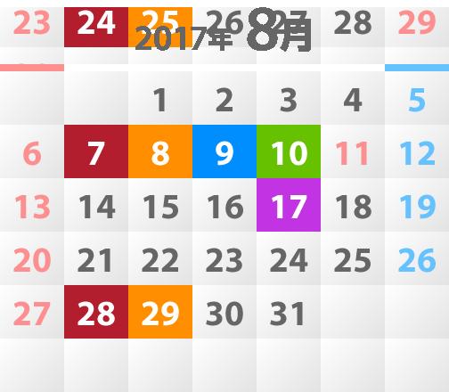 2017年8月教室開催カレンダー