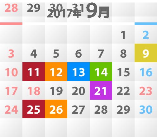 2017年9月教室開催カレンダー