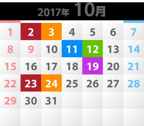 2017年10月教室開催カレンダー