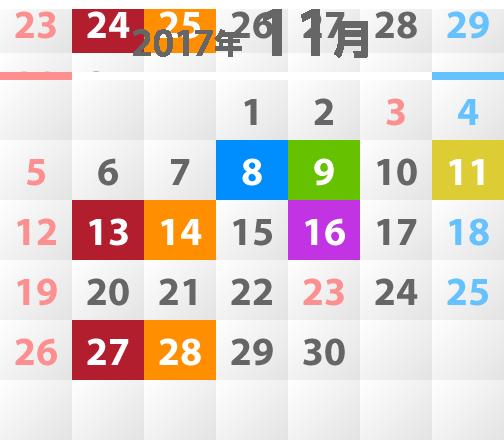 2017年11月教室開催カレンダー