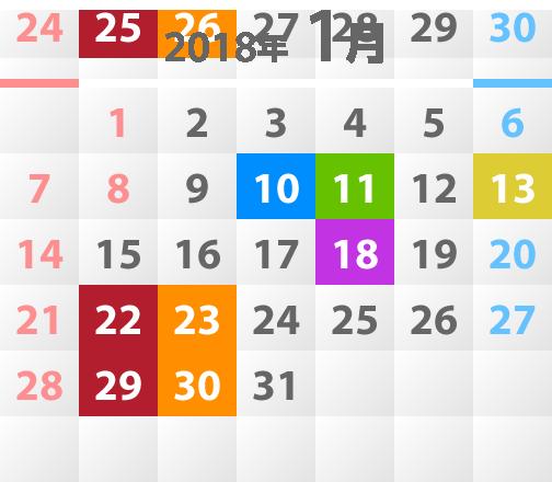 2018年1月教室開催カレンダー