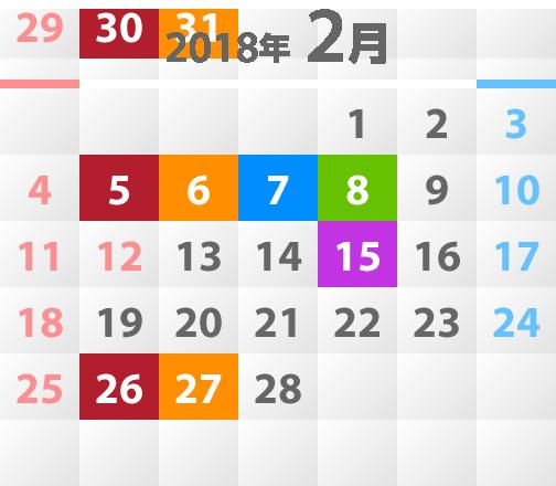 2018年2月教室開催カレンダー