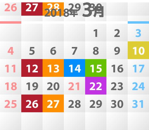 2018年3月教室開催カレンダー