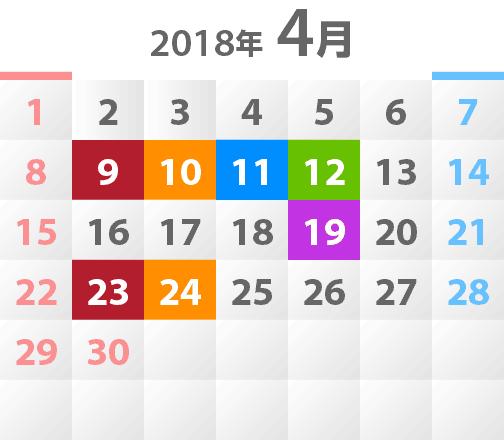 2018年4月教室開催カレンダー