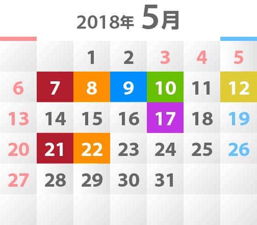 2018年5月教室開催カレンダー