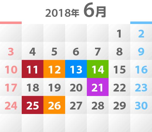 2018年6月教室開催カレンダー