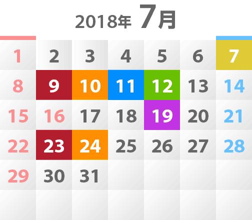 2018年7月教室開催カレンダー