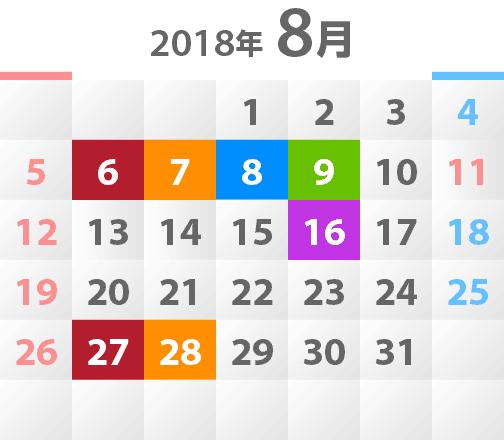 2018年8月教室開催カレンダー