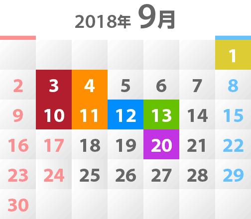 2018年9月教室開催カレンダー
