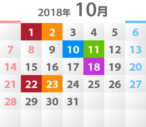 2018年10月教室開催カレンダー