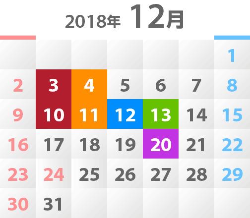 2018年12月教室開催カレンダー