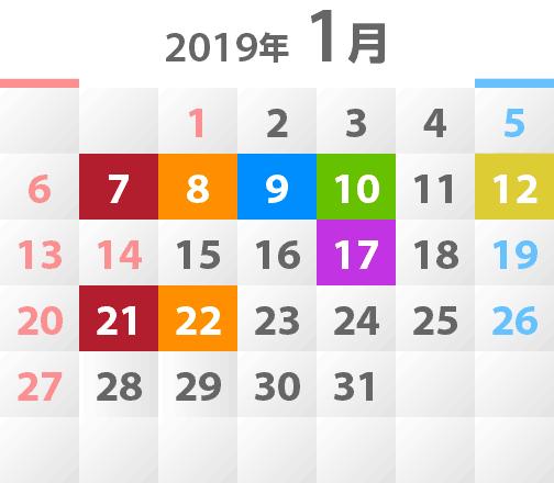 2019年1月教室開催カレンダー