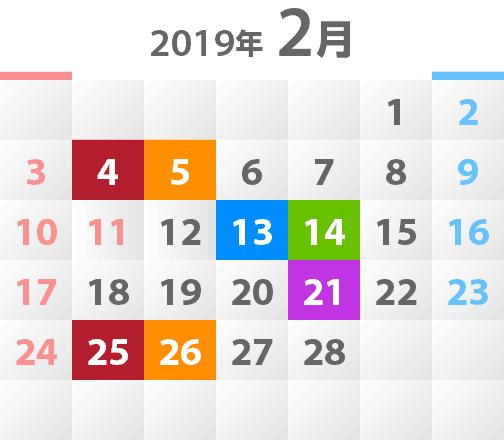 2019年2月教室開催カレンダー