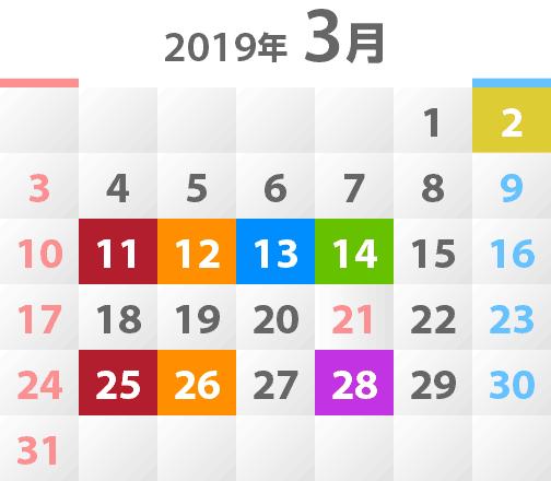2019年3月教室開催カレンダー