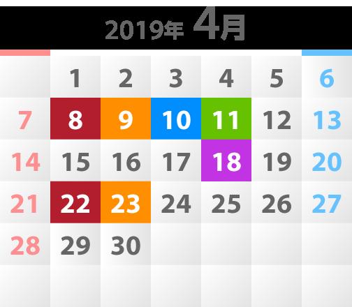 2019年4月教室開催カレンダー