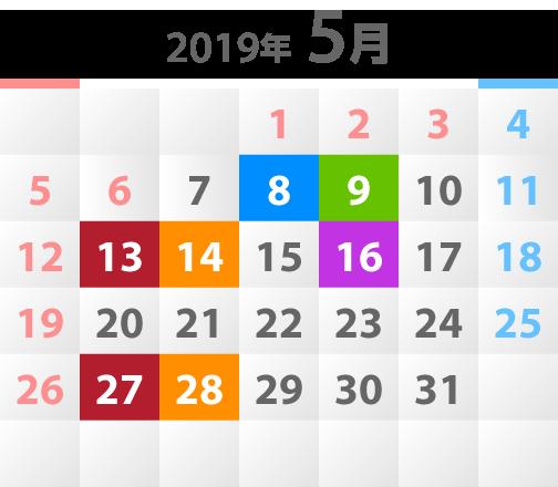 2019年5月教室開催カレンダー