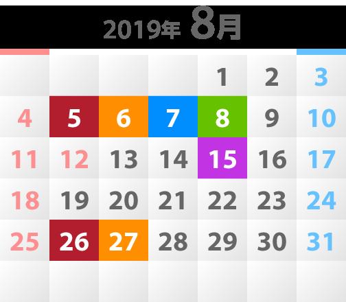 2019年8月教室開催カレンダー