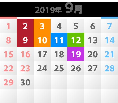 2019年9月教室開催カレンダー