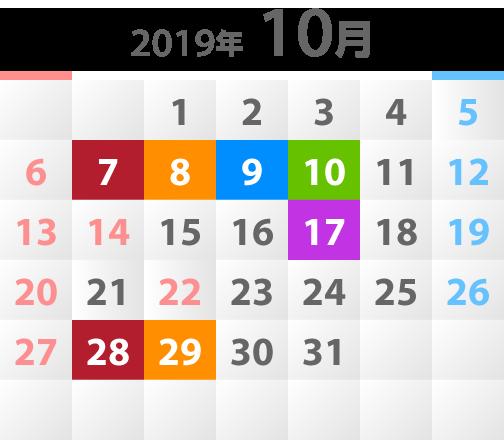 2019年10月教室開催カレンダー