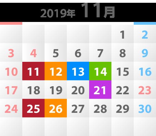 2019年11月教室開催カレンダー
