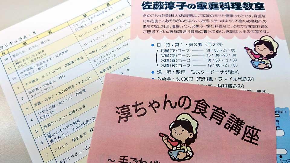 佐藤淳子の家庭料理教室の様子4