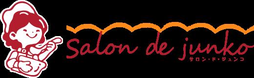 サロン・ド・ジュンコ | salon de junko | 新潟市の料理教室