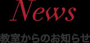 News|教室からのお知らせ