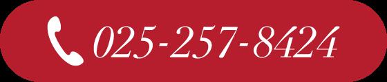 電話番号:025-257-8424