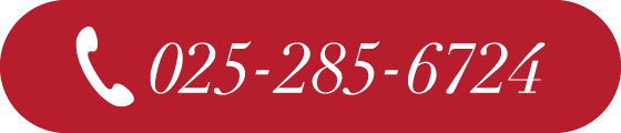 電話番号:025-285-6724