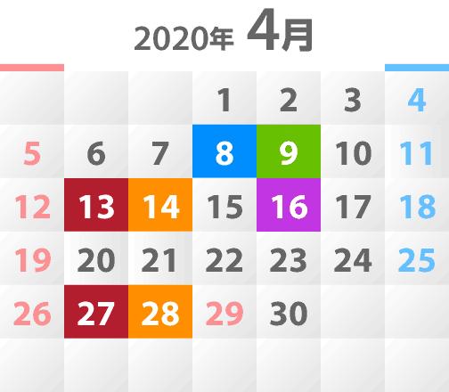 2020年4月教室開催カレンダー
