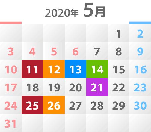 2020年5月教室開催カレンダー