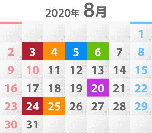 2020年8月教室開催カレンダー
