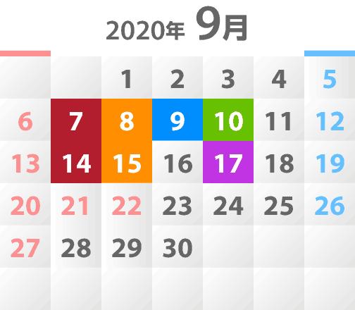 2020年9月教室開催カレンダー