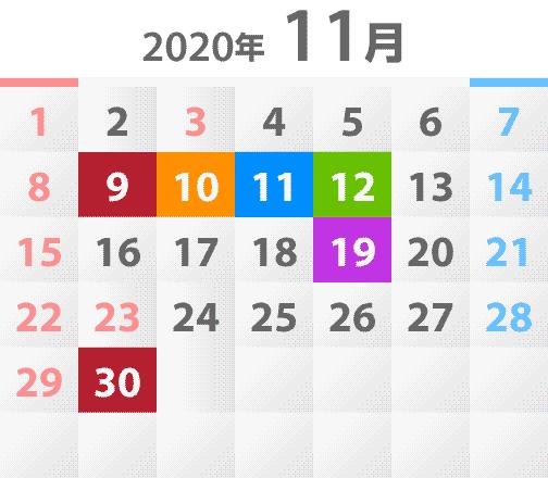 2020年11月教室開催カレンダー