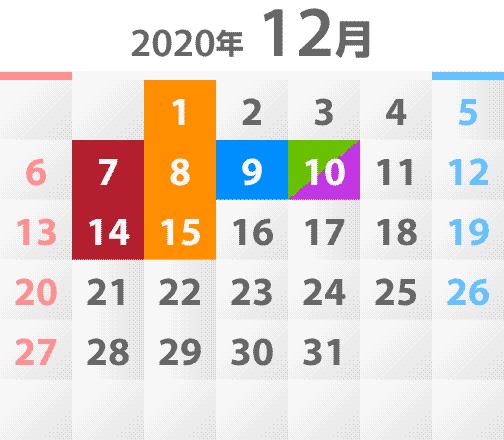 2020年12月教室開催カレンダー