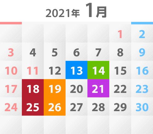 2021年1月教室開催カレンダー