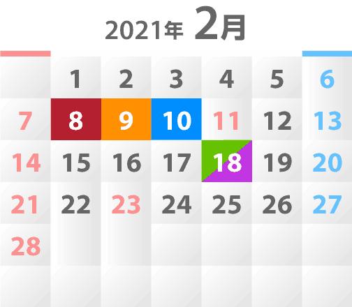 2021年2月教室開催カレンダー