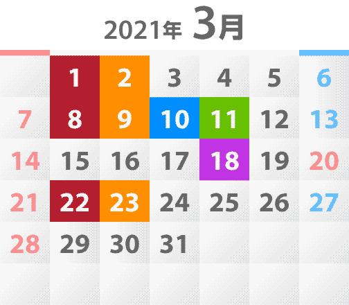 2021年3月教室開催カレンダー