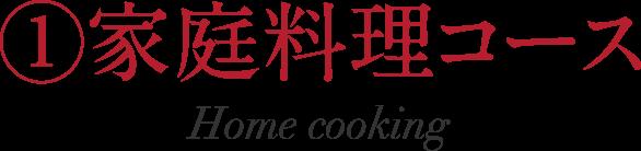 家庭料理コース