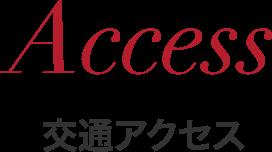 Access|交通アクセス