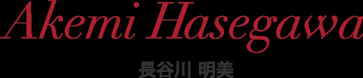 Akemi Hasegawa|長谷川明美