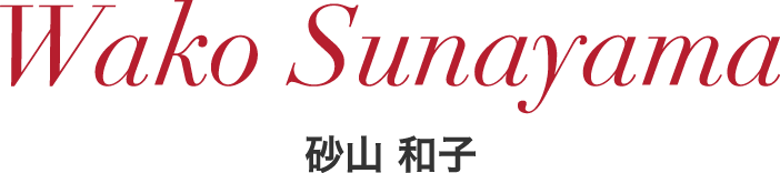 Wako Sunayama|砂山和子